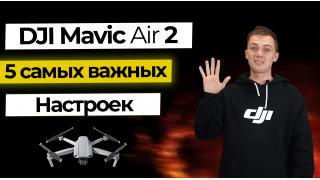 Настройки Mavic Air 2 которые Вам нужно знать!