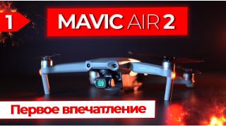 Обзор Mavic Air 2