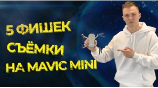 DJI Mavic Mini: 5 примеров (фишек) съёмки