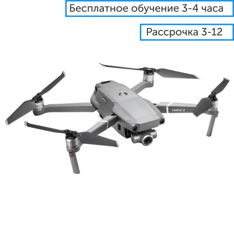 Квадрокоптер Mavic 2 Zoom