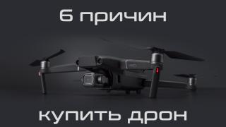 6 причин купить дрон