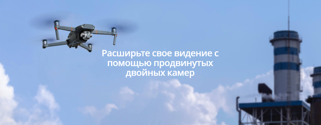 noviy mavic 2 enterprise