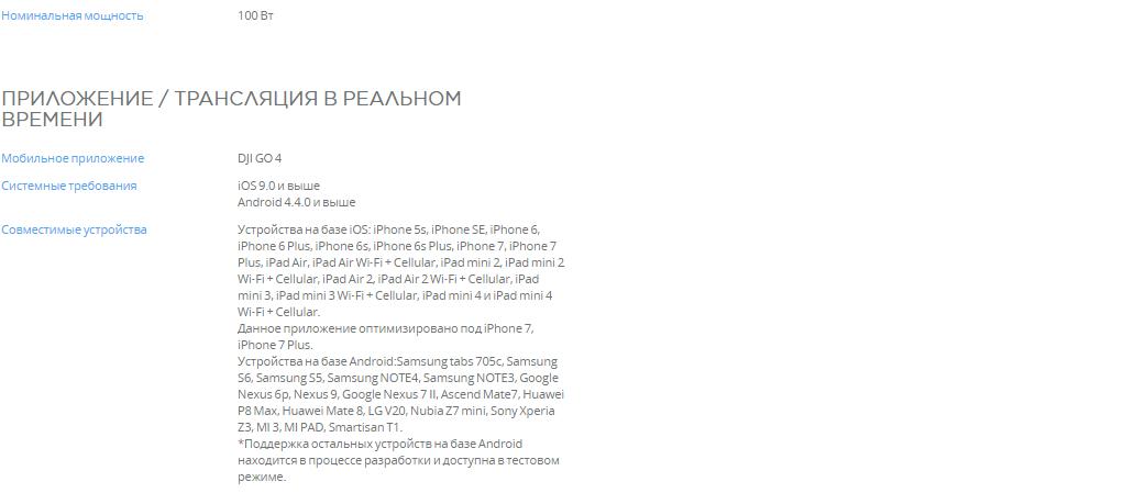 Характеристики Phantom 4 Pro Plus
